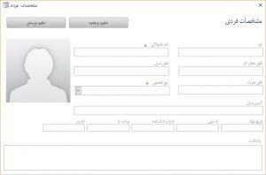 بانک اطلاعات مجتمع تجاری-مشخصات فردی