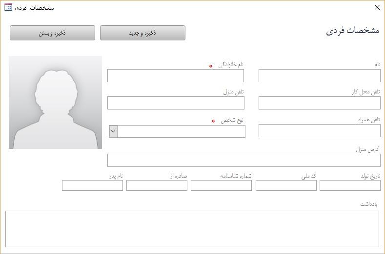 نمونه یک فرم در بانک اطلاعات