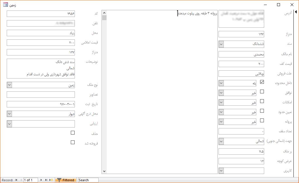 نمونه فرم زمین در نرم افزار بانک اطلاعات مشاوران املاک