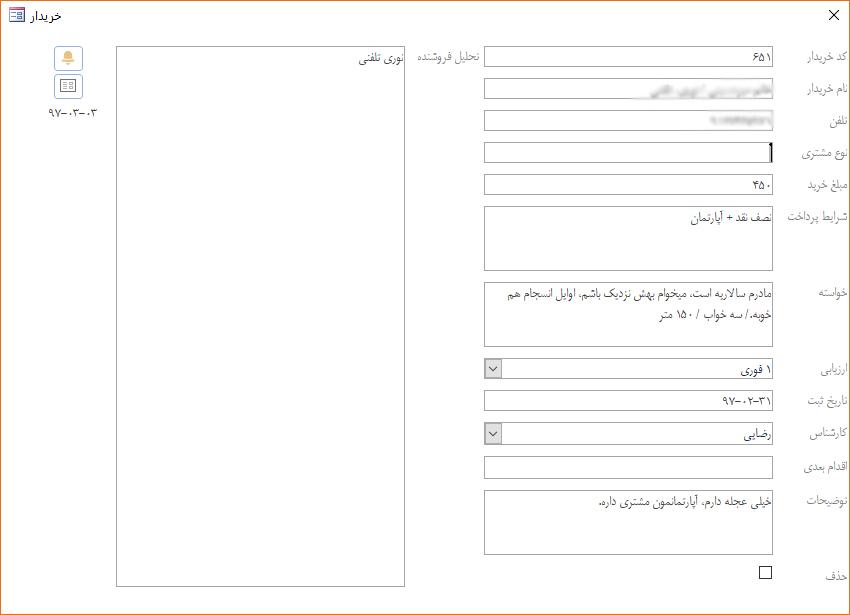 صفحه اطلاعات مشتریان دفتر مشاور املاک